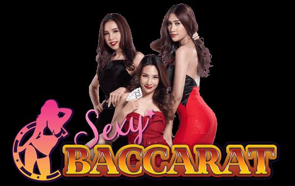 Sexy Baccarat เกมบาคาร่ายอดนิยมปี 2020